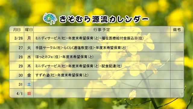 源流カレンダー3月号③