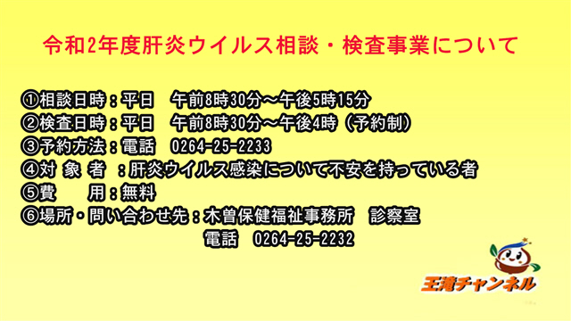 肝炎ウイルス相談・検査事業-1
