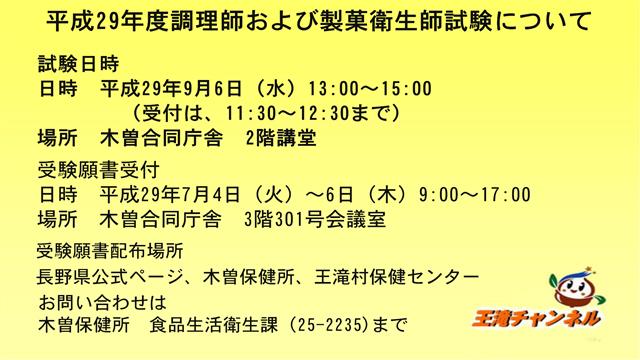 平成29年度調理師及び製菓衛生師試験の実施について
