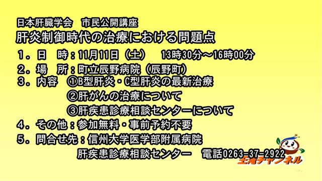 日本肝臓学会 市民公開講座-1