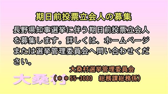 長野県知事選挙期日前投票所立会人募集